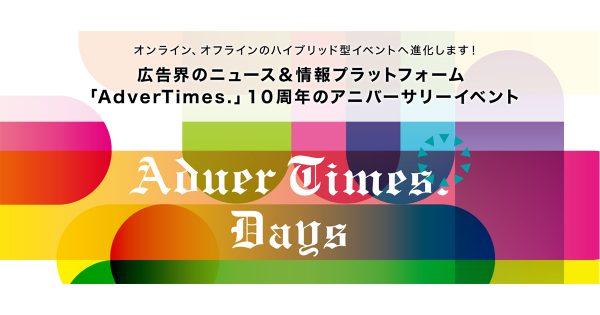 【参加無料】9月3日(木)、4日(金)「AdverTimes Days 10th Special Days」開催! 1日目の講演を職種タイプ別に紹介 | AdverTimes(アドタイ) by 宣伝会議