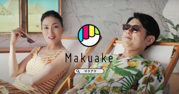 Makuakeが初のテレビCM 原田泰造&板谷由夏が「マクアケてる」夫婦に