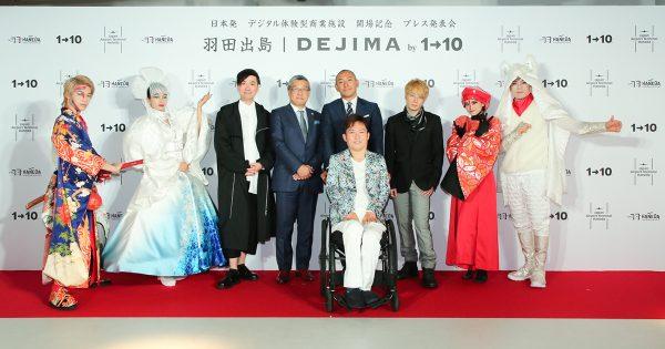 MR技術で日本を体験できる「羽田出島」開業、1→10と市川海老蔵らが企画