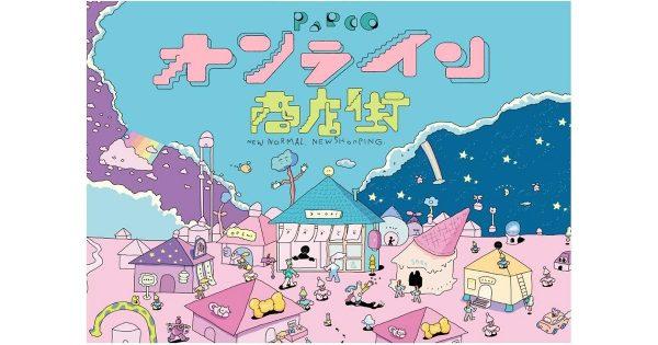 パルコがライブショッピング企画「PARCOオンライン商店街」開始
