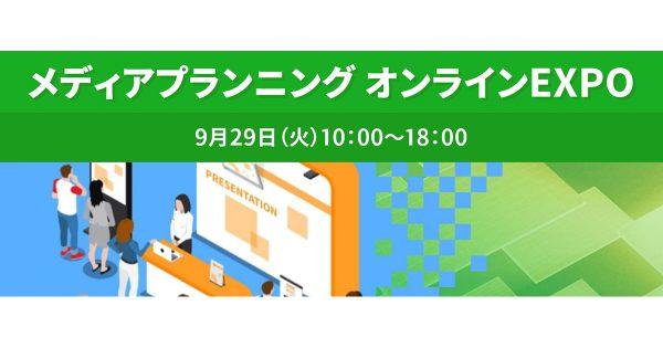 【参加費無料】9月29日「メディアプランニング オンラインEXPO」開催!