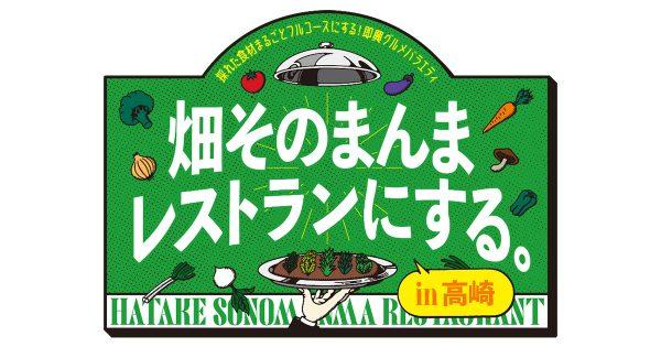 テレビ東京と博報堂ケトルが「地域創生バラエティ番組」を製作、番組をそのまま体験できるツアーも実施