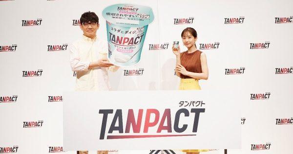 明治「TANPACT」シリーズにおける企業間連携が発表 新たなブランドスキーム展開へ