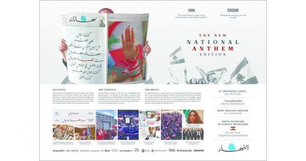 AD STARS 2020最高賞は、アンナハール「The New National Anthem Edition」と「Dot Translate」