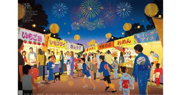 新聞とARでお祭りの雰囲気を体験 下野新聞社「ARとちぎ縁日」