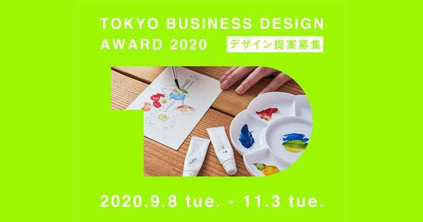 「2020年度東京ビジネスデザインアワード」デザイン提案募集開始