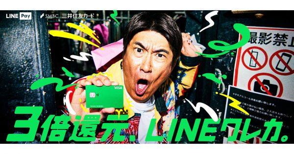 石橋貴明が原宿で買い物 「LINEクレカ」テレビCMで3%ポイント還元を体験