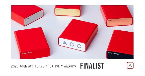ACC賞、フィルム・ラジオ・新設デザイン部門のファイナリスト入賞作品を発表