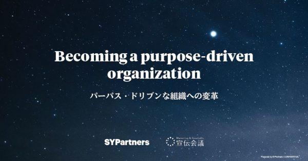 掲げるだけでは終わらない。 真にパーパス・ドリブンな組織へと変革するための具体的なプロセスとは?