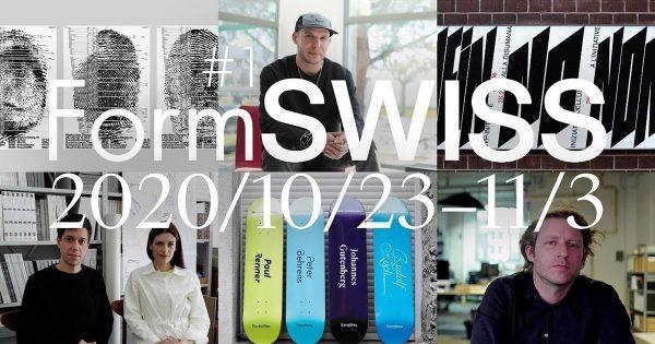 東京で体感する、「デザイン大国」スイスの最新ビジュアルコミュニケーションデザイン