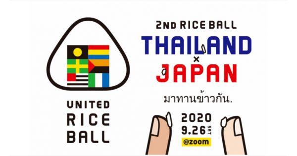 2つの国をおむすびで結ぶ「United Rice Ball」開催レポート 今年はタイ×日本で実施