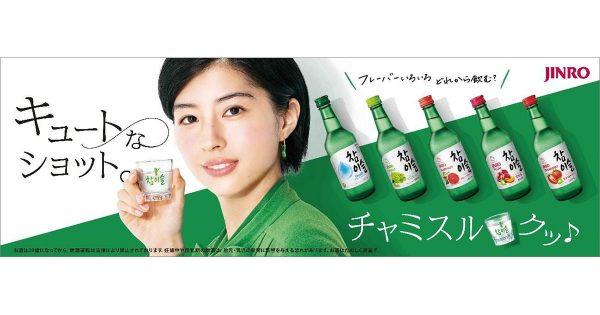「チャミスル」ブランド、佐久間由衣出演 日本で初のTVCMを開始