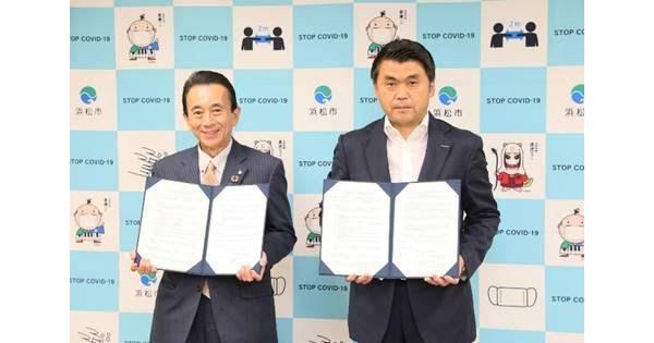 博報堂と浜松市が連携協定を締結 ニューノーマル時代のまちづくりを目指す
