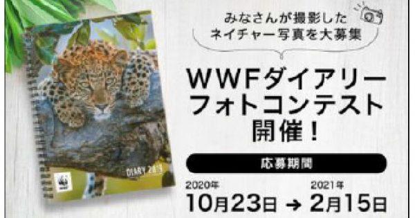 チーターデジタルが顧客エンゲージメントソリューションを使い、WWFジャパンのフォトコンテストを支援
