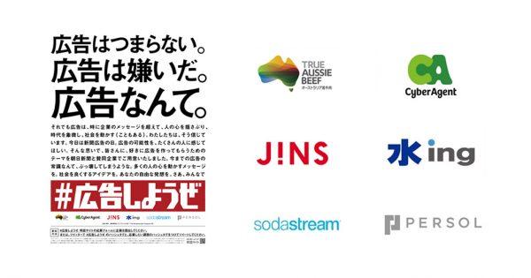 朝日新聞「新聞広告の日」プロジェクト始動 #広告しようぜ