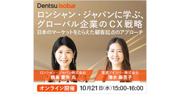 ロンシャン・ジャパンに学ぶ、グローバル企業のCX戦略~日本のマーケットをとらえた顧客起点のアプローチ~