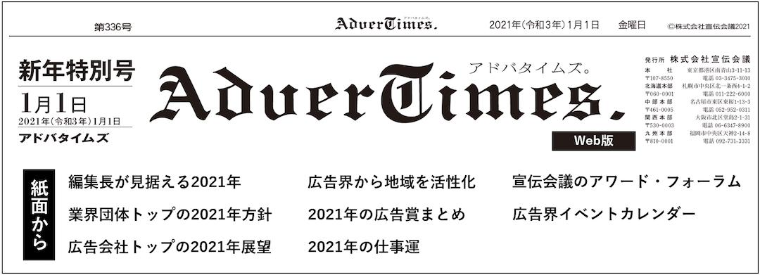 AdverTimes. 新年特別号 WEB版