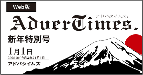 202101_advertimes