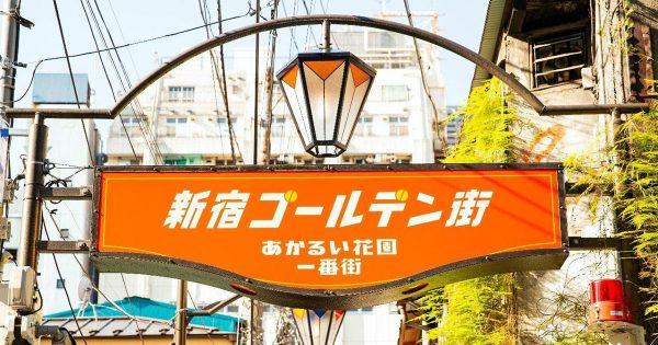 ビームス、新宿ゴールデン街の新看板をデザイン