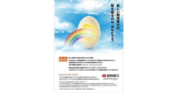 関西電力「電気だけではない魅力を伝えたい 従来のイメージを打ち破る動画を」/BOVA2021