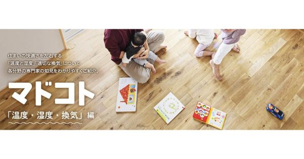 YKK APが雑誌『ソトコト』とコラボ 窓と健康がテーマのWebコンテンツを公開