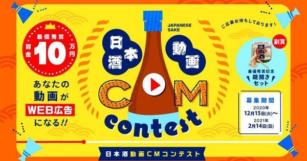 """「日本酒動画CMコンテスト」初開催 日本酒の楽しさを多くの人に! 賞品は""""名誉""""と日本酒100杯分の酒樽"""