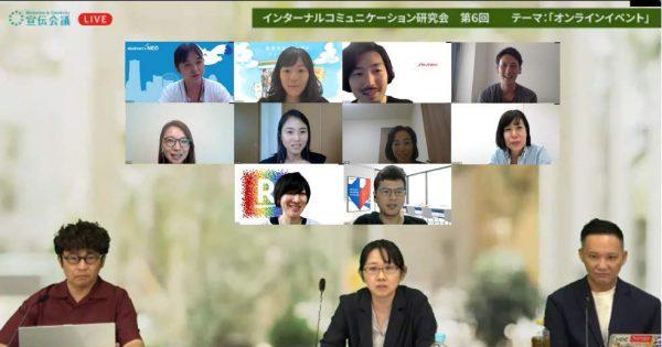 質が問われるオンライン社内イベント、15社が意見交換