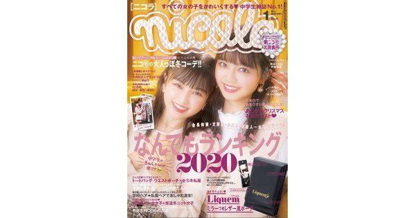中学生市場はブランド体験の入り口である ー 女子中学生人気No.1雑誌『ニコラ』にみるメディアブランドの活用法