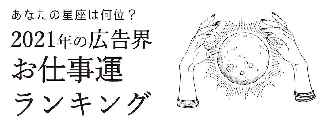 【占い】 あなたは何位?広告界の「お仕事運」ランキング2021
