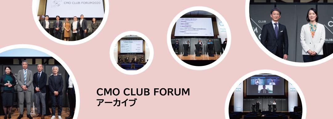 CMO CLUB FORUM