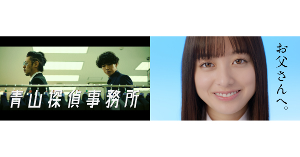 「洋服の⻘⼭」新CM オダギリジョーと賀来賢⼈が探偵役で共演&橋本環奈が両親へ感謝