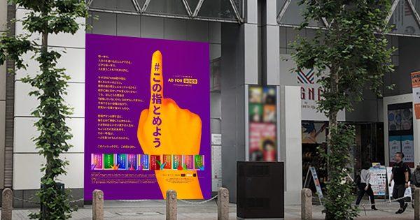 SNS誹謗中傷ストップに向けたアクション「#この指とめよう」、渋谷に屋外広告を掲出