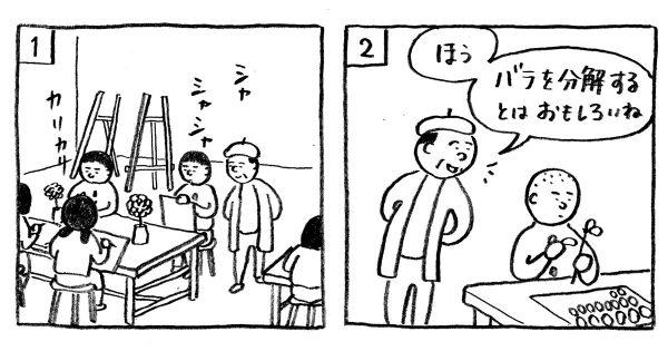 6時間目:「バラを分解せよ」青山フラワーマーケットの社員研修