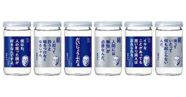 大関、志村けんさんの名言をデザインしたワンカップを発売