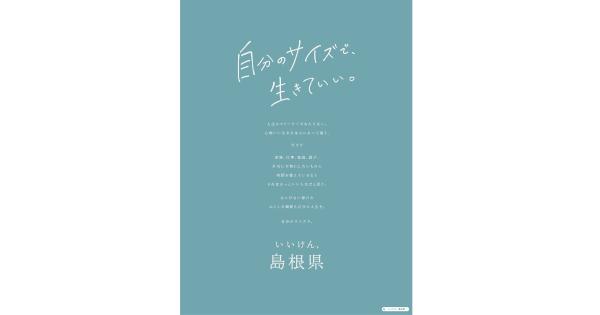 「自分のサイズで、生きていい。」島根県が都会の若者に向けて移住促進メッセージ