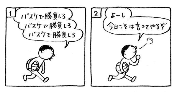 7時間目:「バスケで俺と勝負しろ。」ある日突然、現代美術家・椿昇氏が息子に挑んだ理由。