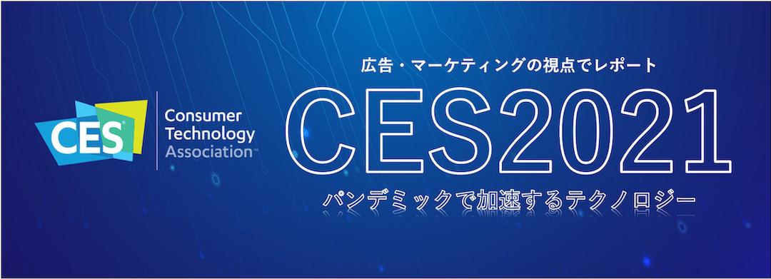 広告・マーケティングの視点でレポート CES2021