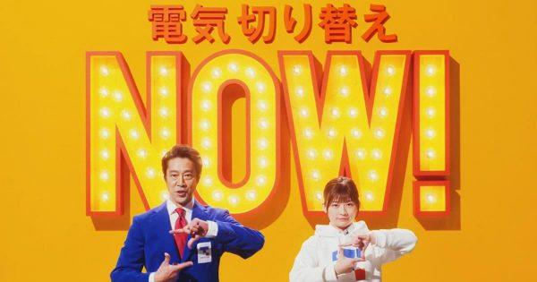 堤真一・伊藤沙莉が「電気切り替えNOW!」、冬の電気切り替え案内をコミカルにメッセージ