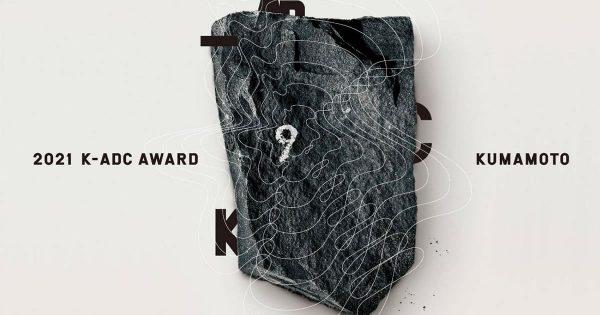 K-ADCによる九州最大のクリエイティブ・アワード、3年ぶりに応募・審査をすべてオンラインで開催
