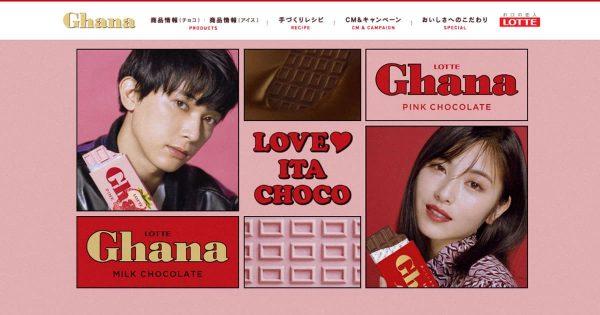 浜辺美波 ・吉沢亮が板チョコの「レトロでかわいい」魅力を伝える、ロッテ・ガーナのCM