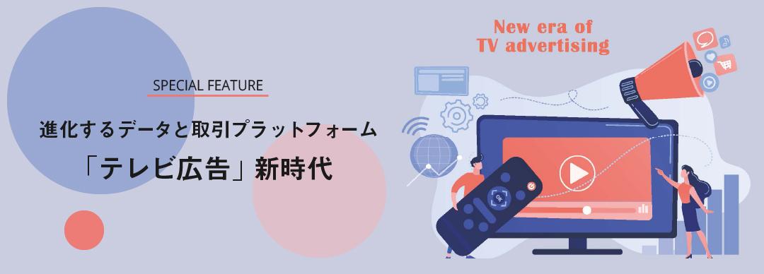 進化するデータと取引プラットフォーム 「テレビ広告」新時代