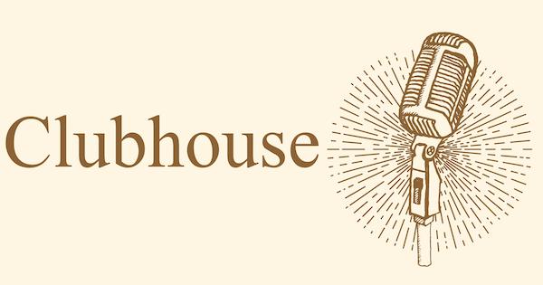 メディアと広報も情報交換中……音声SNS「Clubhouse」に聞き耳を立ててみる。