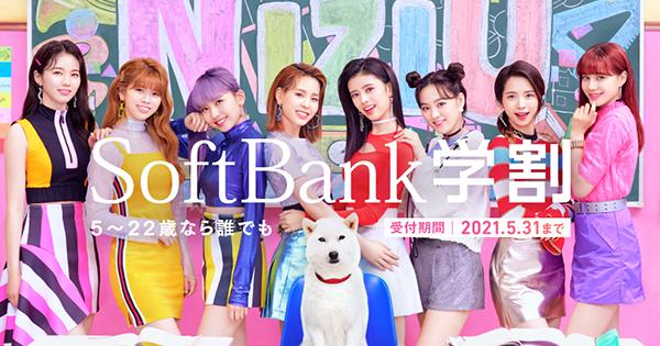 「SoftBank 学割」新WebCMにNiziU登場 白戸家のお父さんと共演