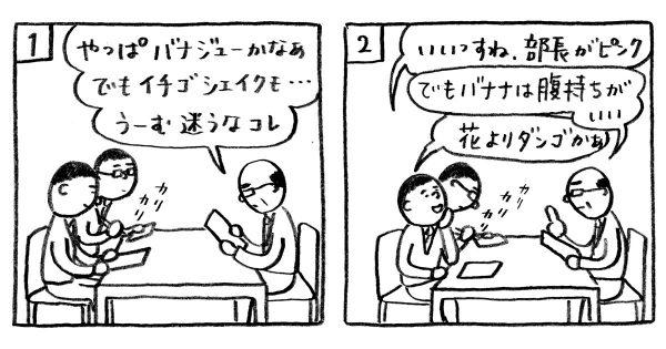 8時間目:薩摩の「究極の選択問題」 vs 肥前の殿様参加型「無礼講ディスカッション」