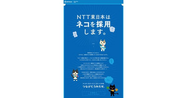 「ネコの日」に合わせNTT東日本が期間限定の採用プロジェクトを始動