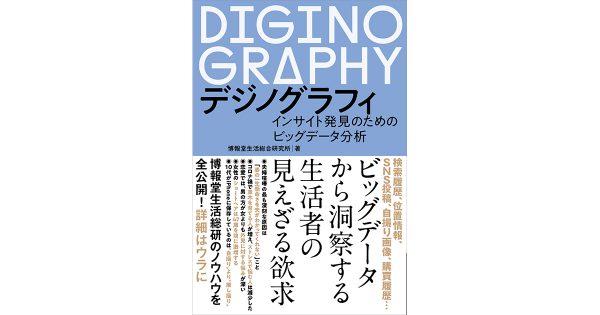 『デジノグラフィ』発刊直前イベント、2月26日開催!「新しいアイデアを生み出すために、ビッグデータを活用する方法」