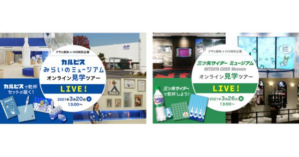 アサヒ飲料×HISが「カルピス」「三ツ矢サイダー」オンライン工場見学ツアー開催