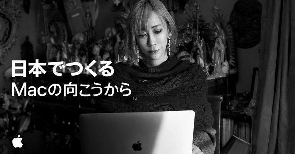 47都道府県のクリエイターと作品が登場、「Macの向こうから – 日本でつくる」キャンペーン