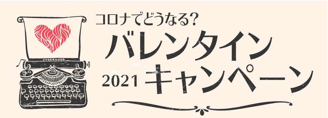 【特集】バレンタイン・キャンペーン2021