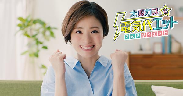 上戸彩とジャニーズWESTの3人が共演 大阪ガス・新テレビCM「とあるマチの物語」シリーズOA